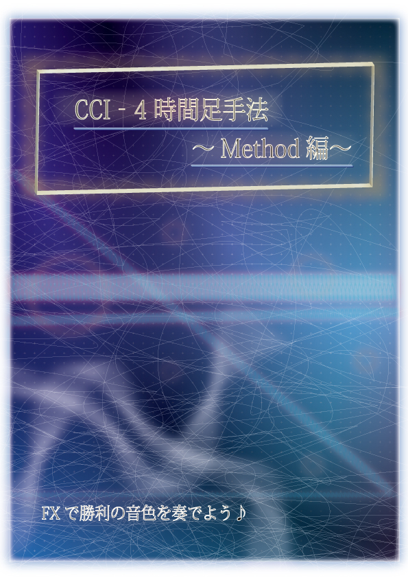 CCI-4時間足手法